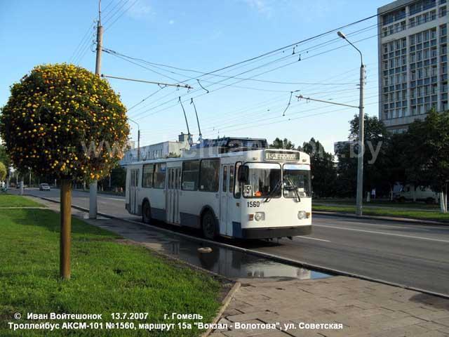 Троллейбусы с первой половины