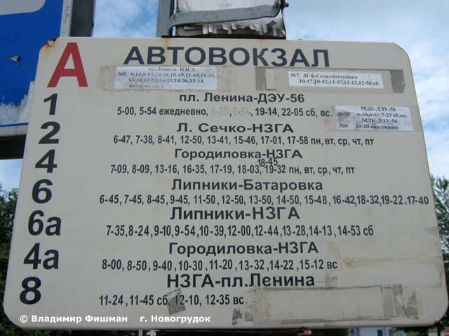 стусло, Отрезаем расписание автобуса 6а батайск авиагородок отдел