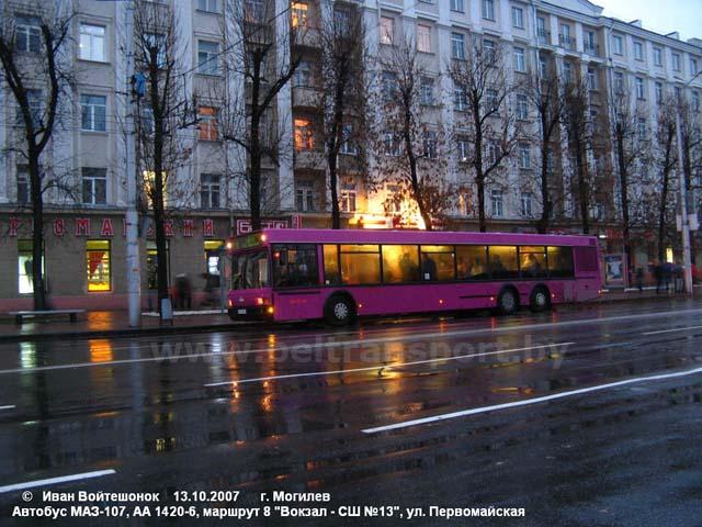 Картинки по запросу фото автобусы Могилёва