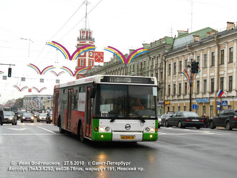 автобусы Волжанин-6270