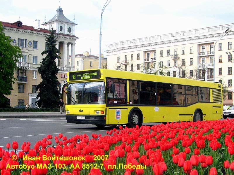 Городской автобус МАЗ-103