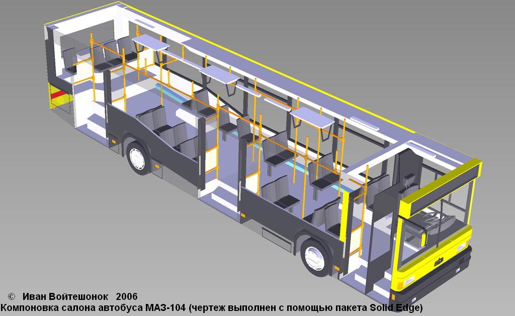 Автобус МАЗ-104С имеет