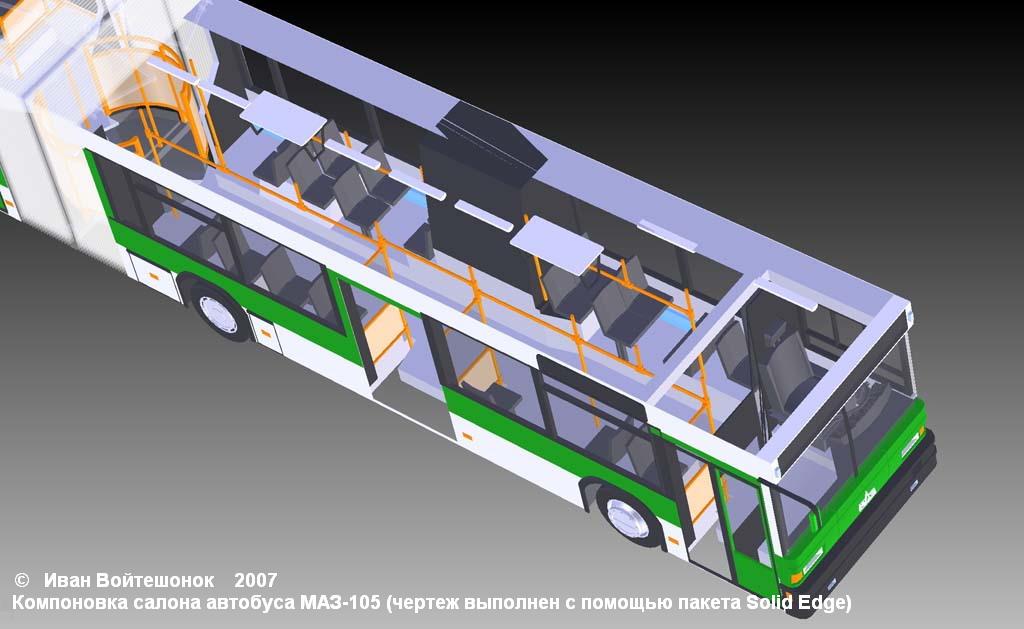 Автобус имеет трехрядную