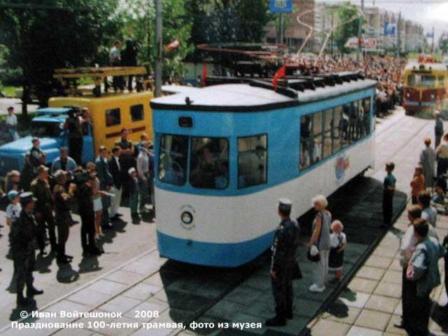 трамвайного движения он